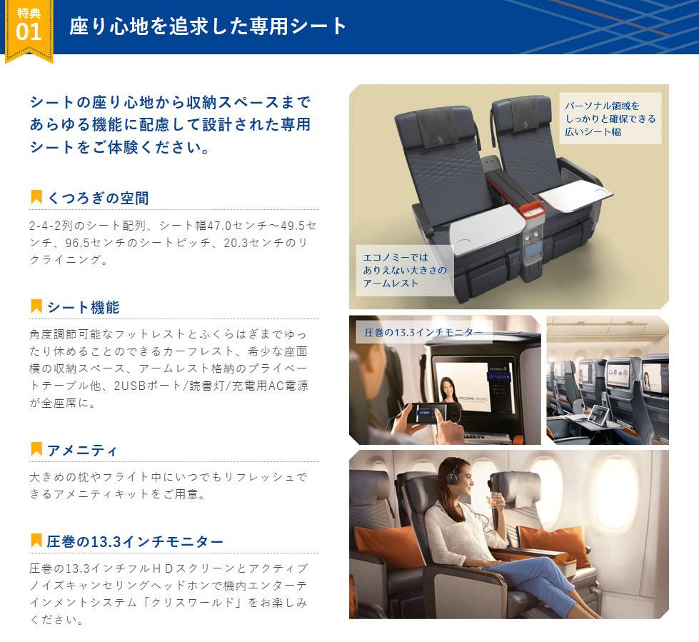 パーソナル領域をしっかりと確保できる広いシート,充実の機内エンターテインメント.エコノミーではありえない大きさのアームレスト